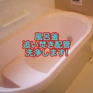 風呂釜・追い焚き配管クリーニング❗️
