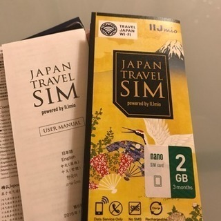 IIJmio Japan Travel Sim
