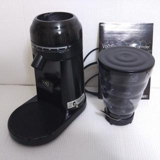 ハリオV60電動コーヒーグラインダー HARIO