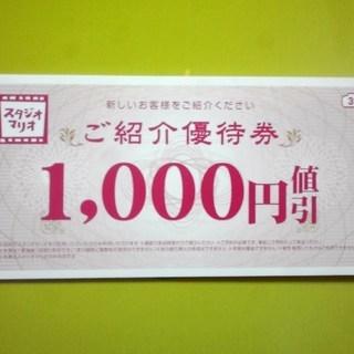 スタジオマリオ 1000円値引券 (ご紹介優待券)