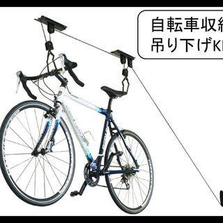 自転車吊り下げ キット