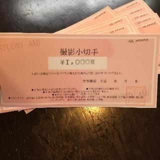 スタジオアミ 撮影小切手 本日のみ!!