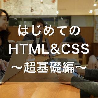 HTML&CSS教えます!「はじめてのHTML & CSS」~超基...