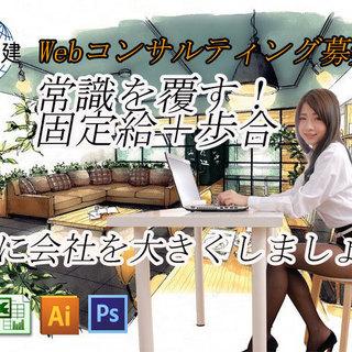 固定給+歩合で月収50万~100万円可能!!WEB運営及び求人面接等担当