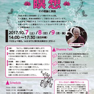「手放して自由になる」 マハーカルナー禅師の原始仏教セミナー in 福岡