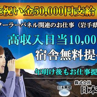 入社祝い金50,000円支給!ソーラーパネルの組立て(岩手県)