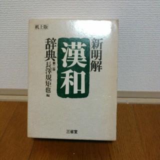 新明解 漢和辞典 第二版