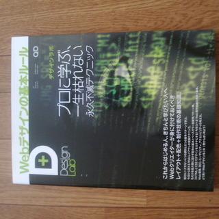 【未使用】webデザインの本、CS4の本 各¥500