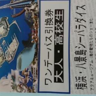 八景島シーパラダイス★ワンデーパスポート