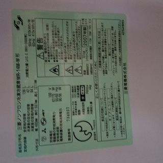 三菱136L冷蔵庫・冷凍庫  - 近江八幡市