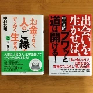 中村文昭の本 2冊 差し上げます。送料も0円