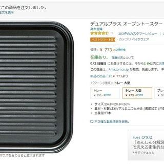 【新品】オーブントースター・トレー