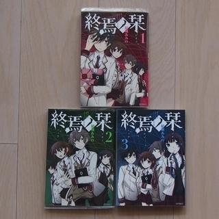結城あみの 終焉ノ栞 1~3巻