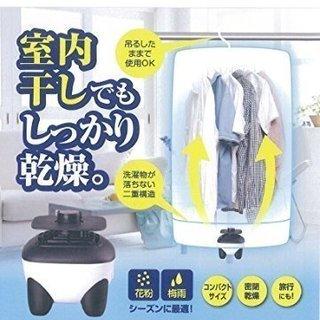 カイホウ 室内干しでもしっかり乾燥 ポータブル衣類乾燥機 KH-...