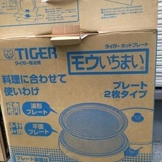 タイガー焼きプレート