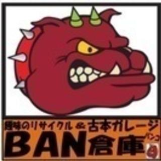 趣味のリサイクル&古本ガレージBAN倉庫(バンコ)趣味の物なら何...