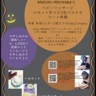 HalloweenParty イベント ベビマとワークショップ