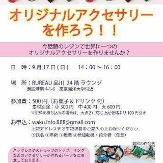 【ドタ参OK】レジンでアクセサリーを作ろう!