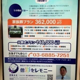 【葬儀】青梅・日の出・瑞穂・羽村・入間市・飯能