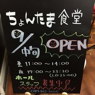 9月中旬OPEN!時給850円〜1200円
