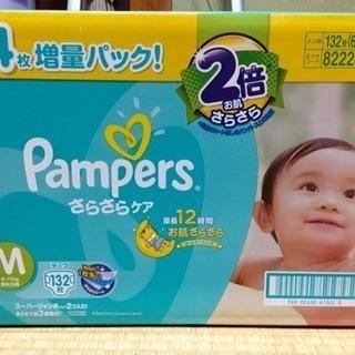 パンパース テープおむつ Mサイズ132枚+4枚おまけ付き 男女共用