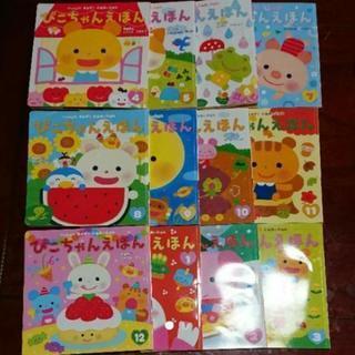 ぴこちゃん絵本 12冊