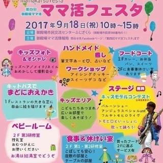 キッズファッションショー☆出場者募集!