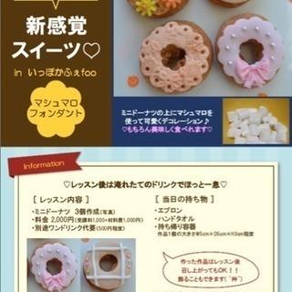 【9/26(火)】マシュマロで可愛くデコ♪マシュマロフォンダント...