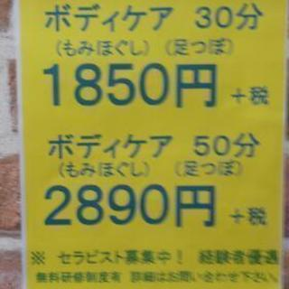リラクゼーションやすらぎ  もみほぐし、足つぼ 30分 1850円...