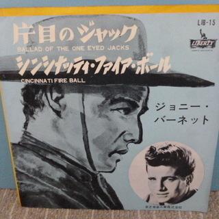 60年代 昭和レトロなシングルレコード ウエスタン映画編