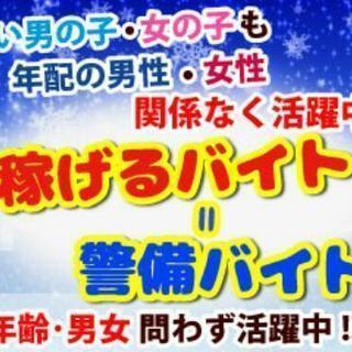 入社祝い金あり☆短期OK!【警備スタッフ】急募につき採用率UP中!...
