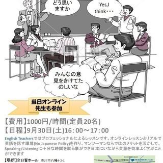 初級英会話クラス 英語で話してみよう!!
