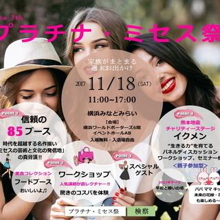 第7回プラチナ・ミセス祭 in 横浜