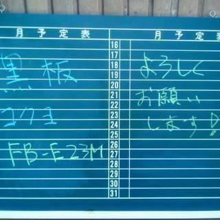 コクヨ黒板 月次予定表 FB-E23M 中古