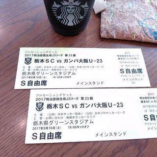 栃木SCホームゲーム:ガンバ大阪U-23戦:チケット差し上げます...
