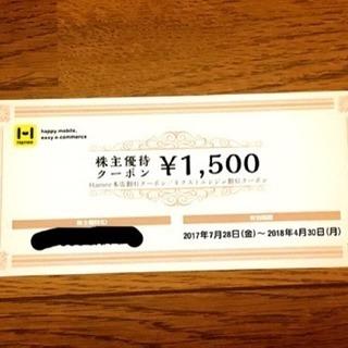 Hamee(携帯アクセサリーオンラインショップ)株主優待券1500円分
