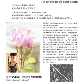 金川 信江〈クラリネット〉カフェで気ままなコンサート in pho...