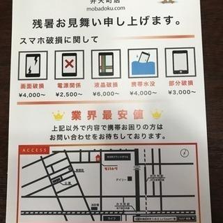 iPhone専門修理店