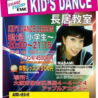 大阪長居 キッズダンス教室 毎週土曜日