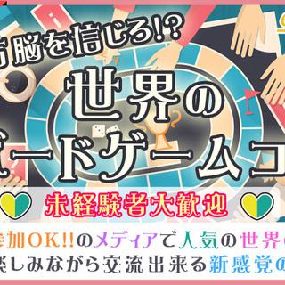 9月6日(水)『渋谷』 世界のボードゲームで楽しく交流♪仲良くなり...