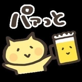 ⭐️飲み会⭐️ 9月8日(金) 1...
