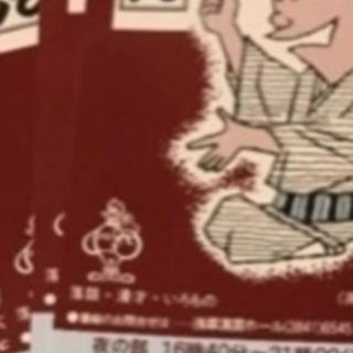 ★浅草演芸ホール 夜の部 チケット 1枚 850円