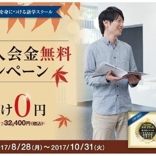 この秋、英会話を始めるならCOCO塾岡山校へ! ★秋の入会金無料キ...