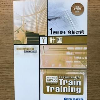 1級建築士 H27 トレイントレーニング 計画