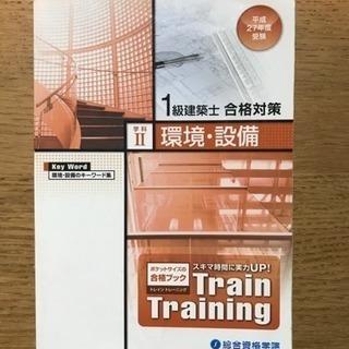 1級建築士 H27 トレイントレーニング 環境・設備