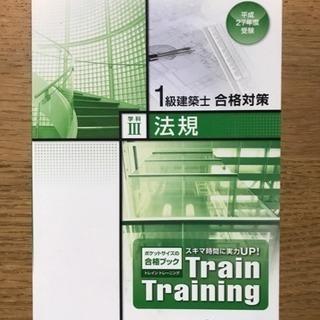 1級建築士 H27 トレイントレーニング 法規