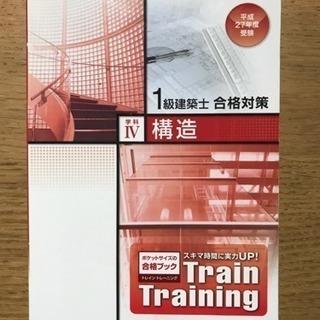1級建築士 H27 トレイントレーニング 構造