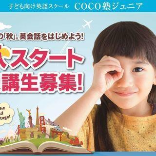COCO塾ジュニア 秋の入会キャンペーン実施中!!!