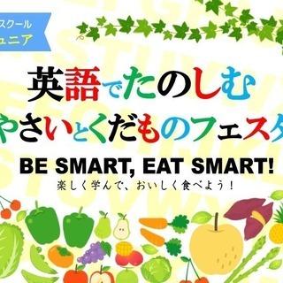 9月23日イベント開催! 『英語で楽しむ やさいとくだものフェスタ...