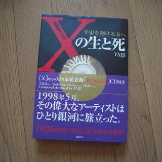 伝説のバンド Xの生と死(X(X JAPAN)TAIJI自伝)